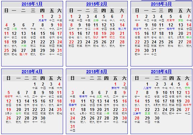 2015年日历a4纸打印版(1页面版)图片