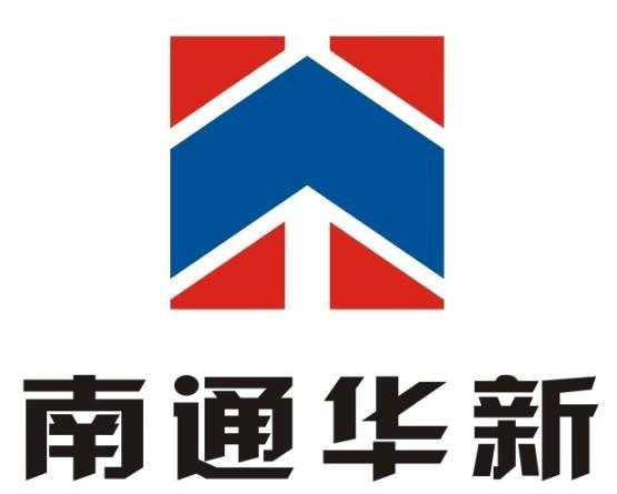 南通华新建工集团有限公司
