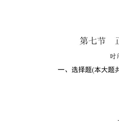 3-7第七节 正弦定理、余弦定理应用举例练习题(2015年高考总复习)答案