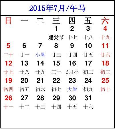 2015年 日历表 包含中外节日,24节气,高清  a4打印版图片