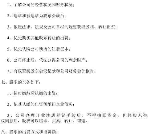 股份制公司章程范本_内资企业公司章程范本_word文档在线阅读与下载_无忧文档