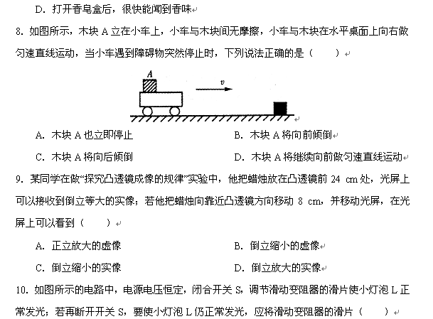 2010年四川省廣元市中考物理試題及月份初幾答案中考日本高中圖片