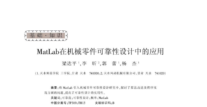 MatLab在机械零件可靠性设计中的应用_范文设计文档ui的规范说明图片
