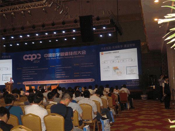 活动家-2015第三届中国数字管道技术大会