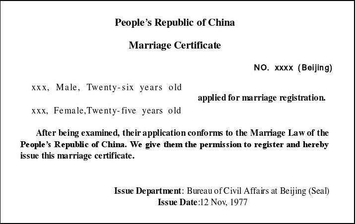 法国签证(申根国) 结婚证 翻译模板_word文档在线阅读与下载_文档网