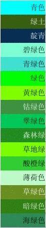 常用RGB颜色表及配色方案