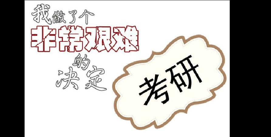 2015年中国人民大学人力资源管理真题解析,考研真题,考研笔记,复试流程,考研经验