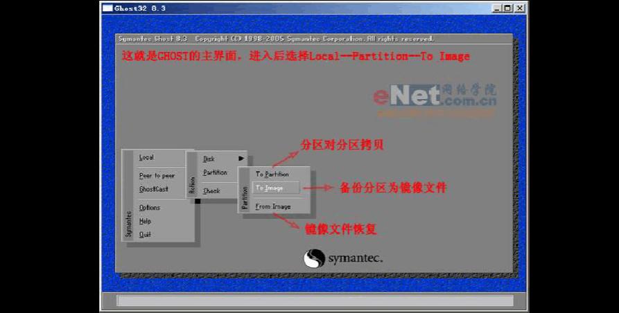 gho为后缀,在ghost中显示为黄色 源盘:即将要备份的磁盘,一般情况下