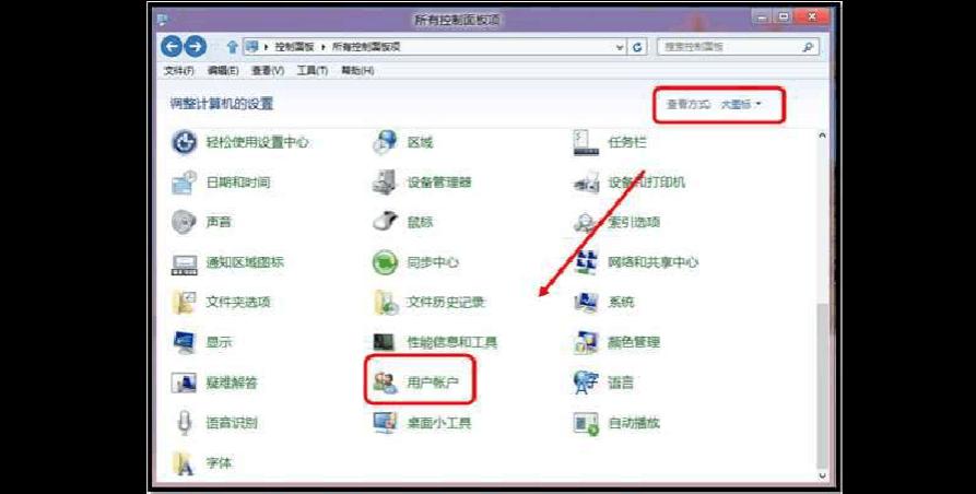 20120928--电脑--三星笔记本电脑Windows 8如何更改用户账户名称