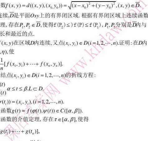 高等数学(北大版)答案习题6.3