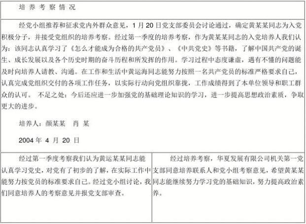 季度党小组意见_党小组对入党积极分子能否被确定为发展对象的意见_文档下载