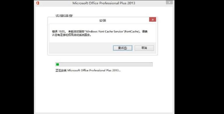 win8 office2013  安装1902错误解决方法