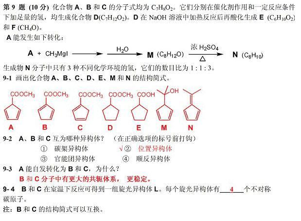2011中国答案第25届全国高中学生化学竞赛试题和大全化学评语高中通知书图片