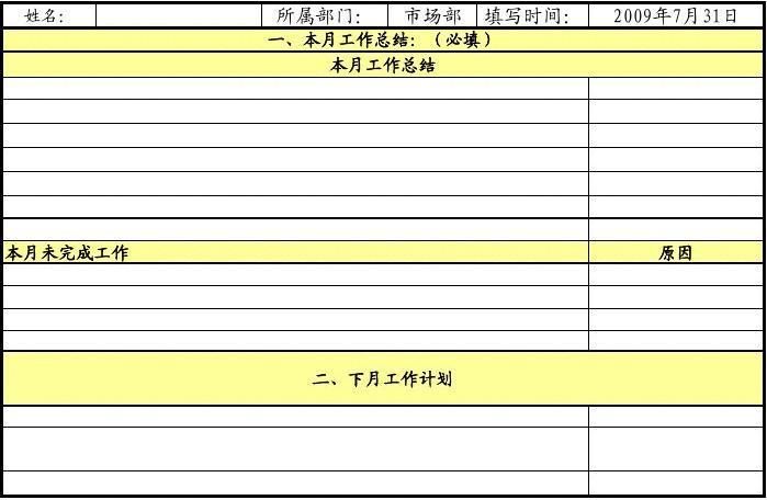 部门月工作总结_个人月工作总结_个人月工作总结报告