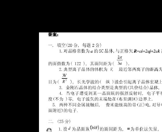 热力学统计物理试题_固体物理期末考试试卷_word文档在线阅读与下载_免费文档