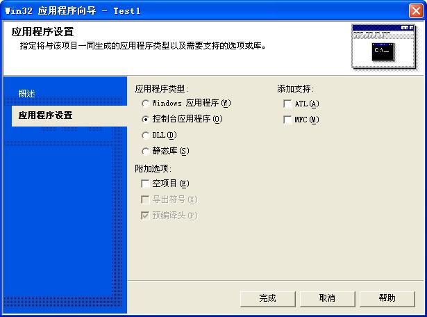 VC++ .NET使用说明
