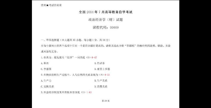 治经济学自考�zh�_2014年7月全国自考《政治经济学(财经类)》答案