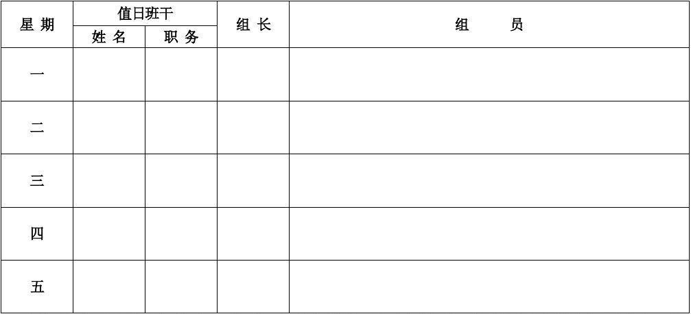 班级值日表_班级学生值日表和课程表_word文档在线阅读与下载_无忧文档