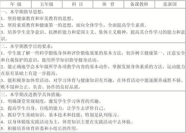 v教学教学五小学体育课进度年级计划表_word文书店小学图片