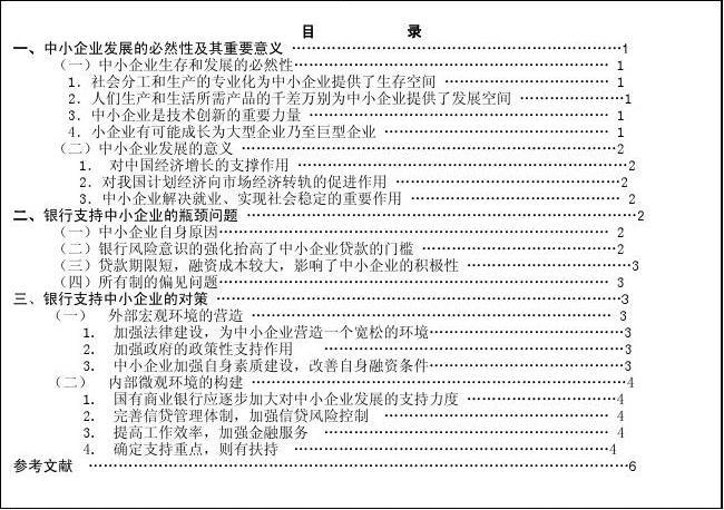 会计学调查报告范文_调查报告与毕业论文格式要求_word文档在线阅读与下载_无忧文档