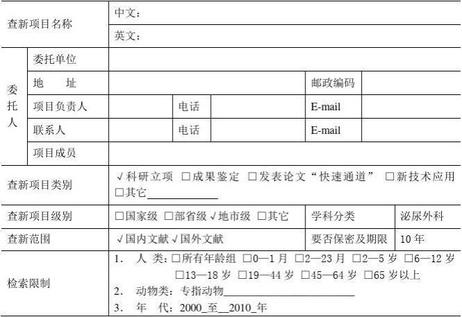 深圳市医学信息中心课题 查新要求