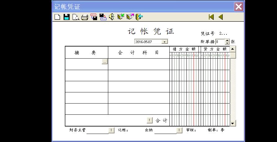 免费的财务记账软件_简单的财务记账软件_的财务记账软件