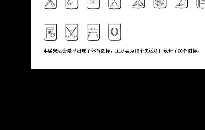 历年奥运会体育图标_word文档在线阅读与下载图片