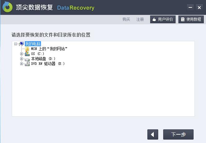 手机误删的文件怎么恢复