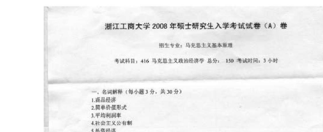 浙江大学工商马克思主义政治经济学2008考研试题研究生入学考试试题考比高中苦国外大学为什么图片