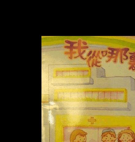 我从哪里来――香港的幼儿性教育绘本