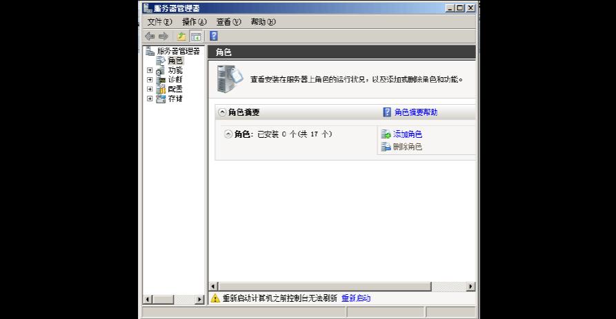 實驗五:windows server 2008 路由器的完整配置圖片