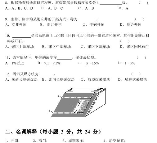 园林艺术概论答案_中国矿业大学采矿概论试题_文档下载