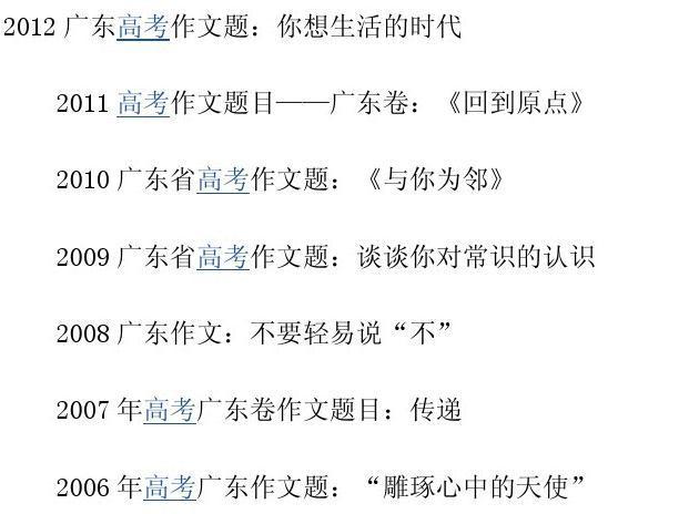 2013高考广东卷作文现实《作文与题目》及真题高考学校题目历年理想民办永昌初中图片
