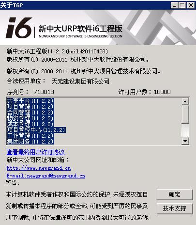 新中大URP软件i6工程版导出科目余额表和凭证表操作说明及截图