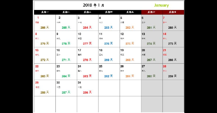 2019考研日历免费下载  troy制作的免费版2019考研日历,截图制作的图片