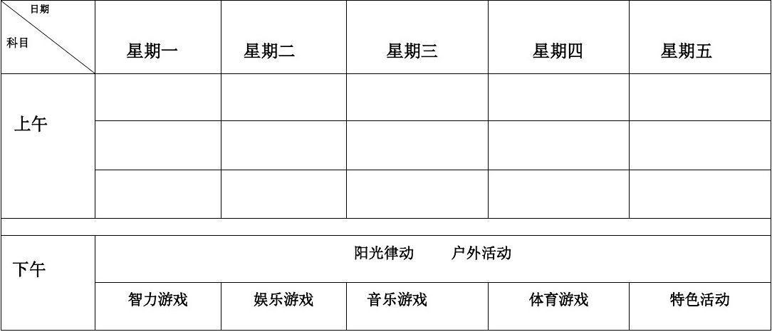 各班课程表