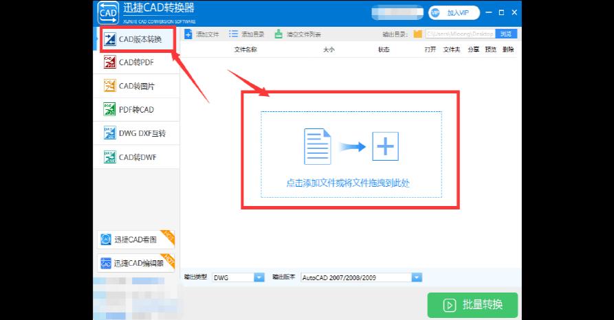 网上转换的CAD图纸版本进行文件下载图纸汽车淋水器图片