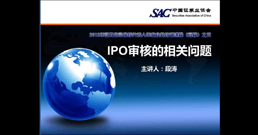 IPO审核的相关问题PPT
