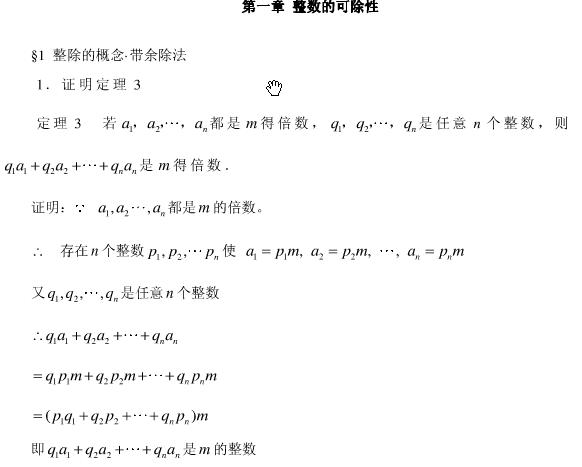 初等数论100例_初等数论第三版答案_文档下载