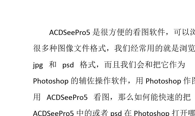 ACDSee中如何设置图片的默认打开程序及快捷键