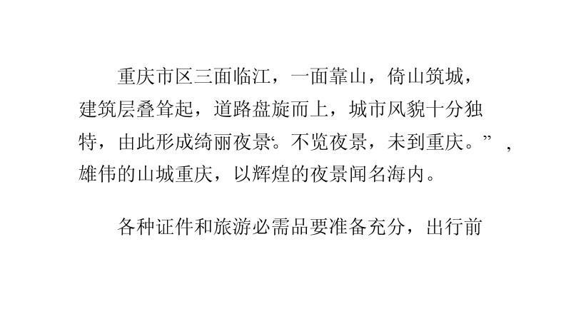 重庆三日游之重庆旅游攻略