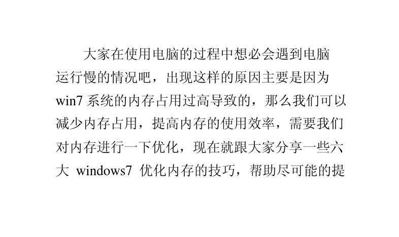 六大windows7优化内存的技巧