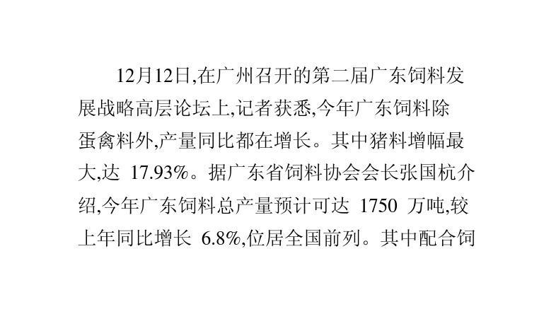 广东省农业厅巡视员痛批饲料业低水平的恶性竞争