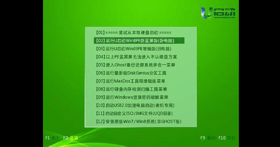 u启动v6.3启动u盘安装原版win7系统