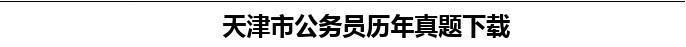 天津市公务员历年真题下载