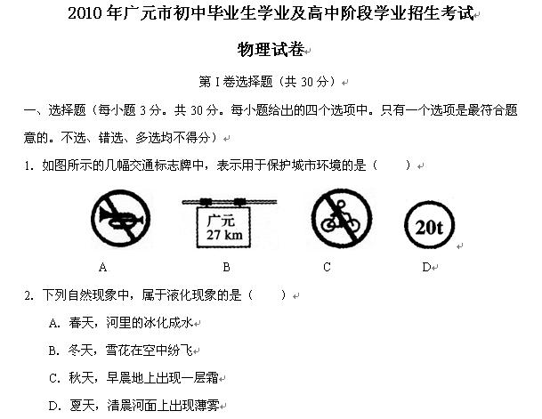 2010年四川省廣元市中考物理試題及例題反證法初中答案圖片