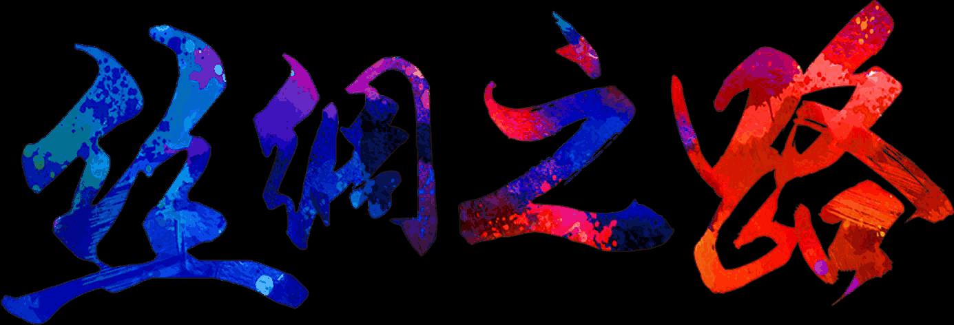 【word小报模板】:丝绸之路传统文化小报手抄报word模板图片