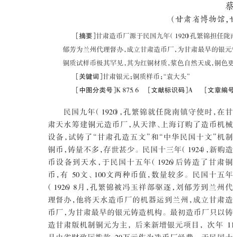 民国三年甘肃袁像一元银币赏析_蔡玉琴