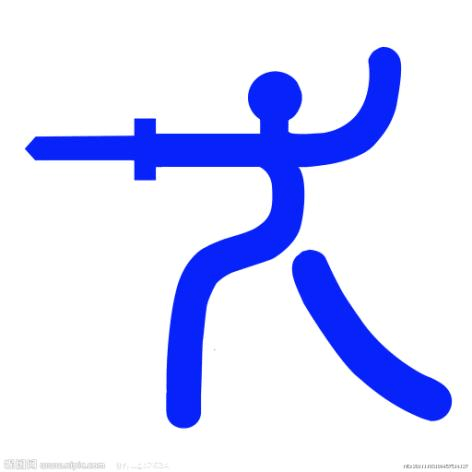 运动图像 奥运会图片