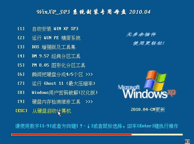 WINXPSp3封装母盘及网络流行封装工具